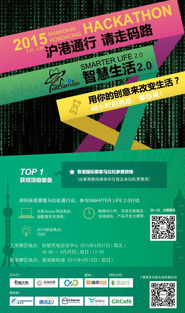 2015黑客马拉松海报1080X640-0111111111111111111.jpg