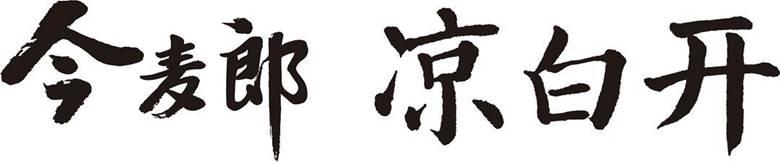 今麦郎-凉白开横竖logo 1.png