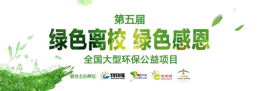第五届绿色离校项目banner图.jpg
