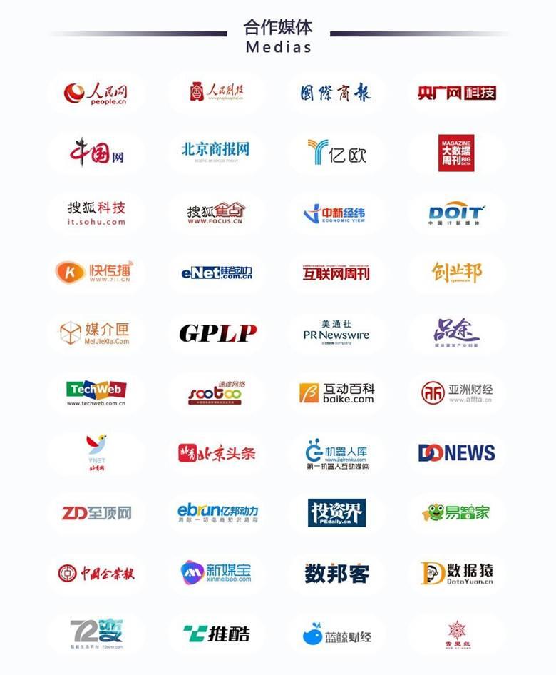 2019全球互联网经济大会春季峰会6.png
