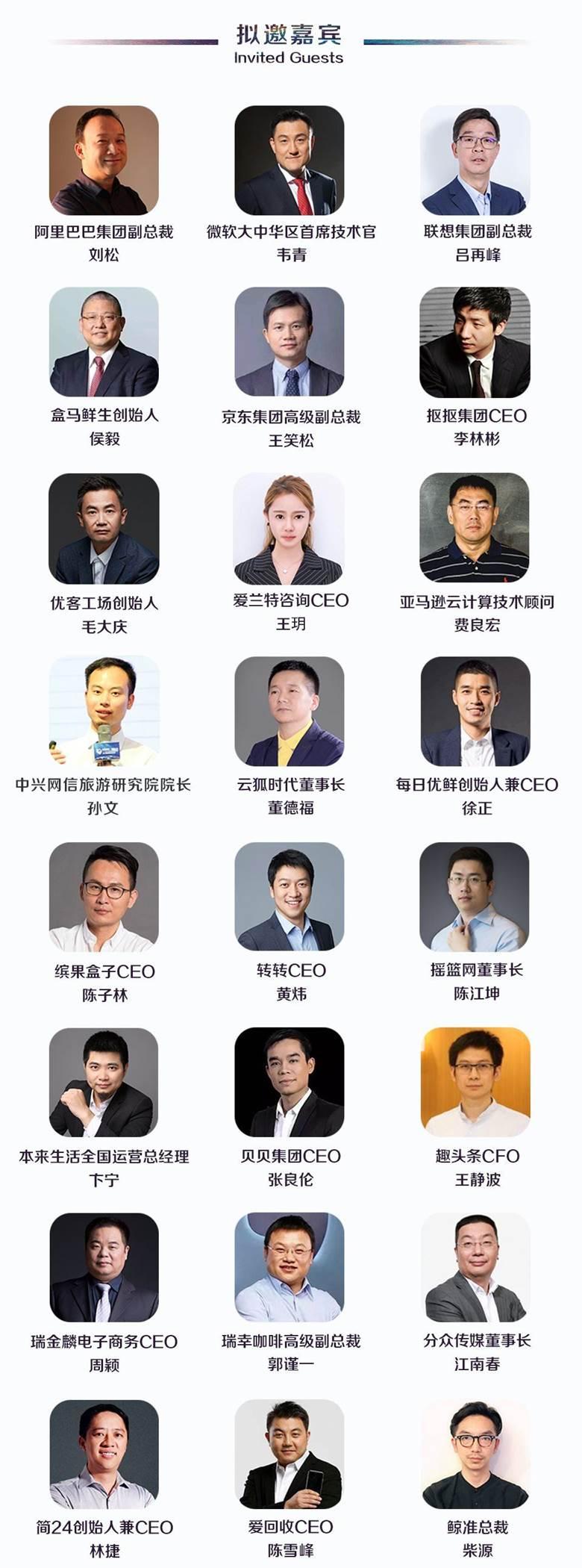 GIEC2019全球互联网经济大会2-1.png