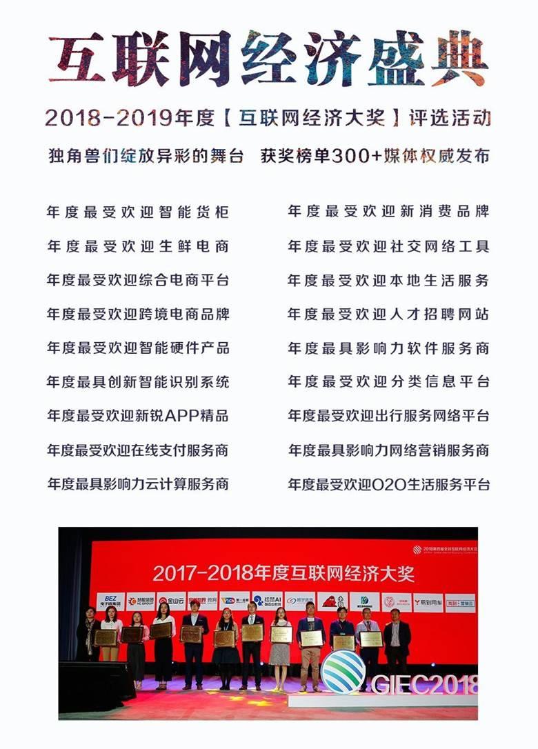 GIEC2019全球互联网经济大会3.png
