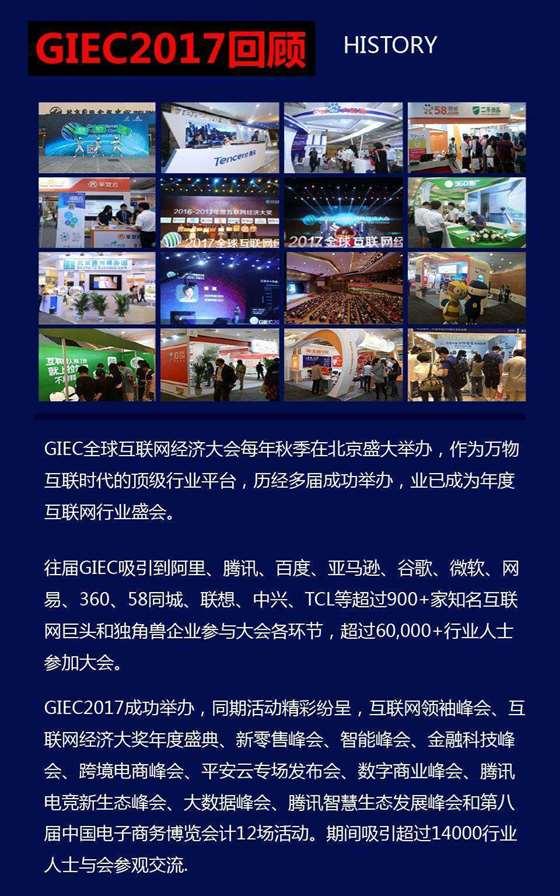 GIEC2018活动方案-竖版-2.jpg