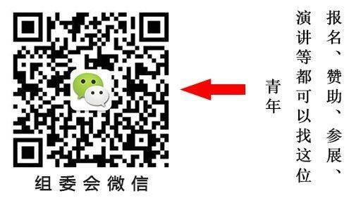 微信二维码-组委会.jpg
