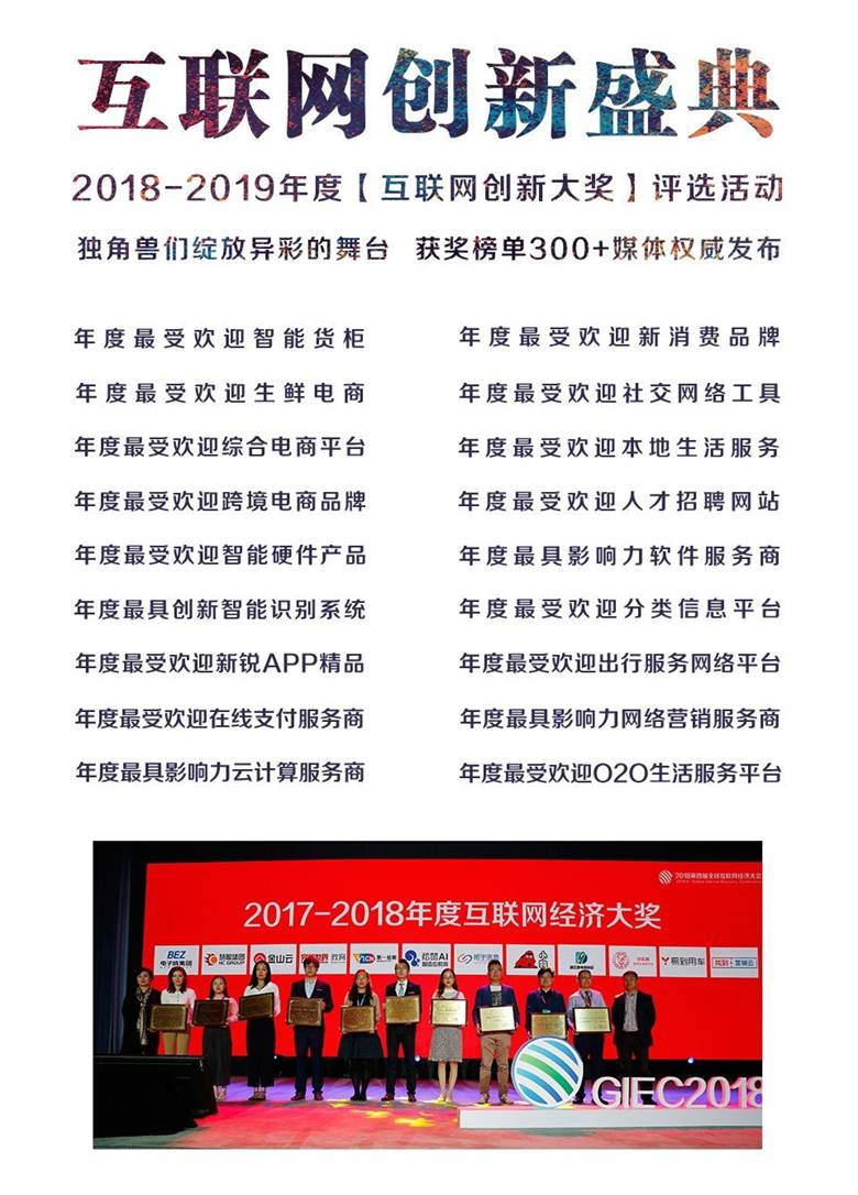 2019全球互联网经济大会春季峰会3.png