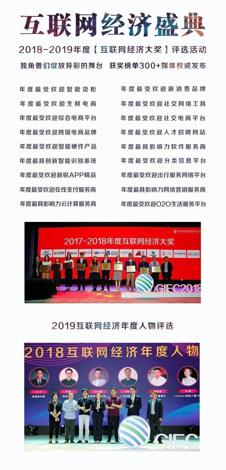 互联网经济大奖、互联网经济年度人物.png