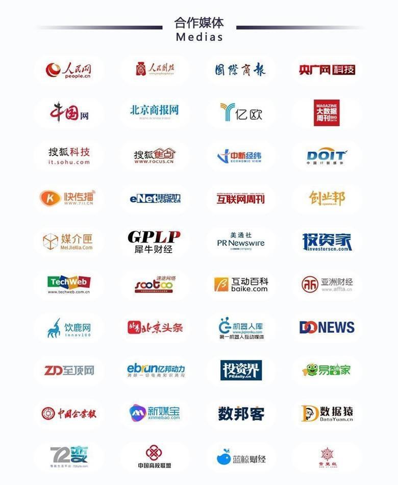 GIEC2019全球互联网经济大会6.png