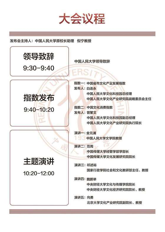 活动行-发布会议程.jpg