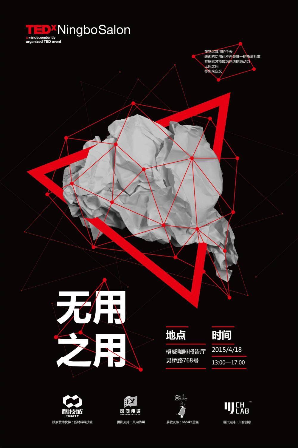 TEDxNingbo四月活动海报转曲-01.jpg