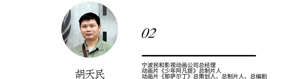 胡天民in.jpg