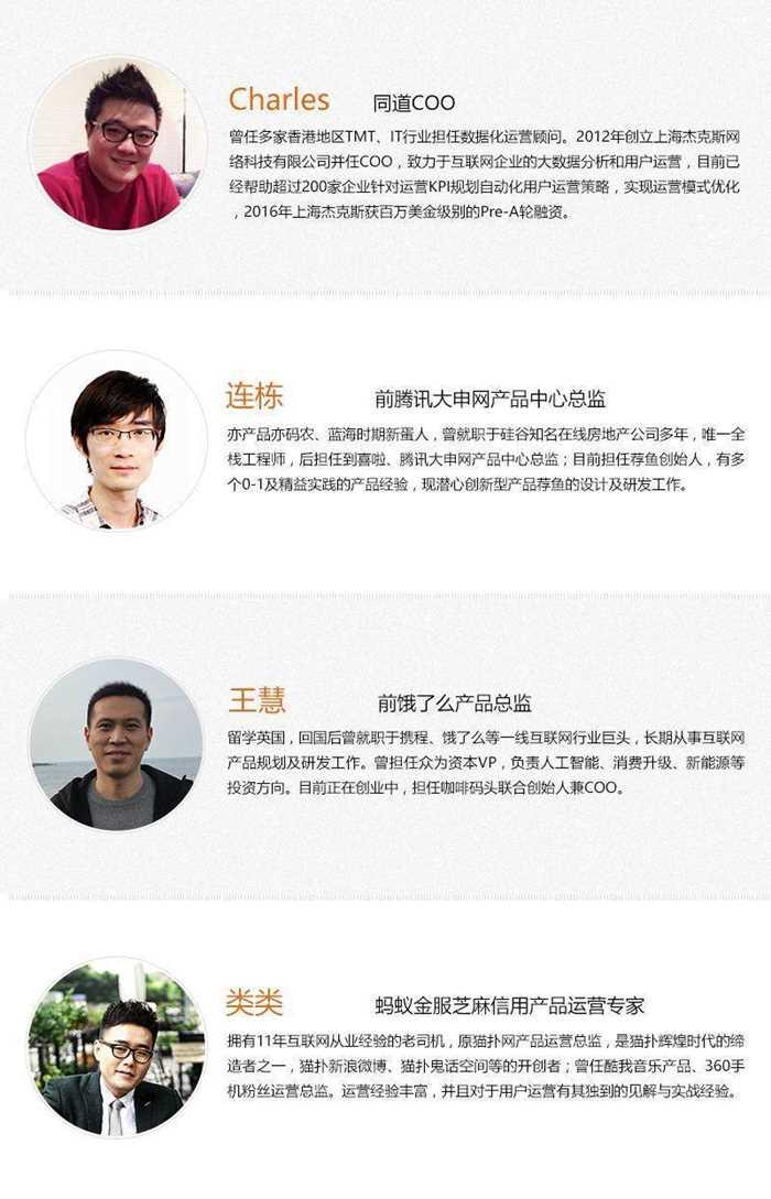 上海嘉宾介绍.png