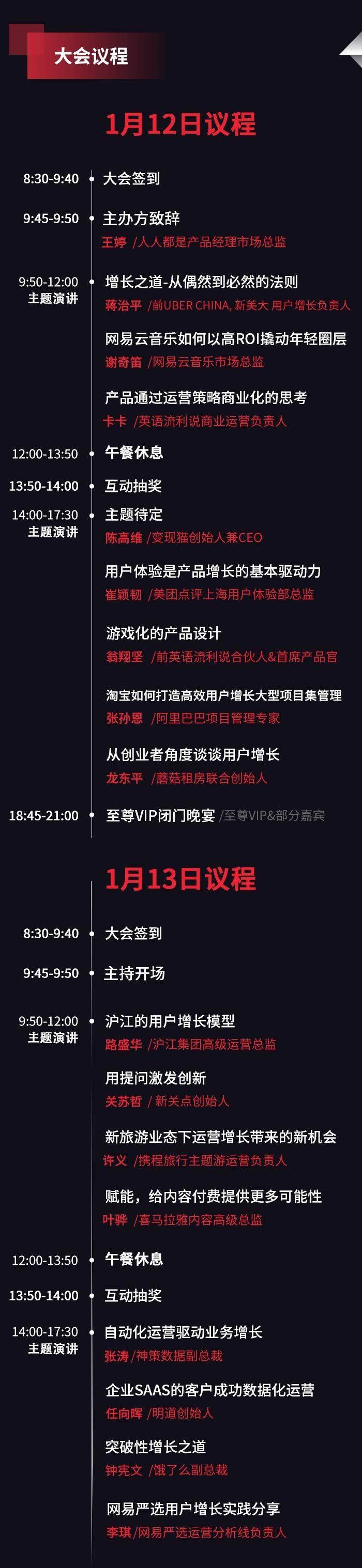 上海议程.jpg