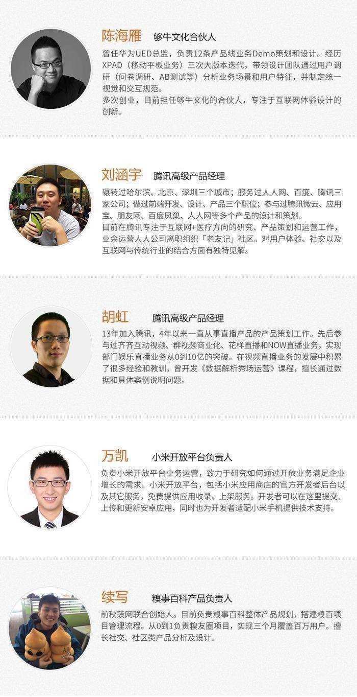 深圳嘉宾介绍图.png