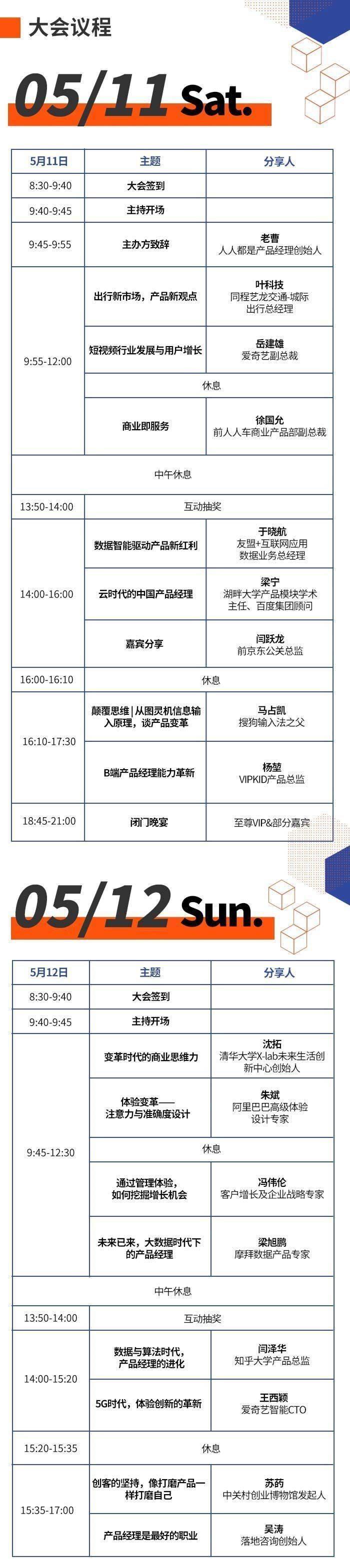 北京大会议程图.jpg