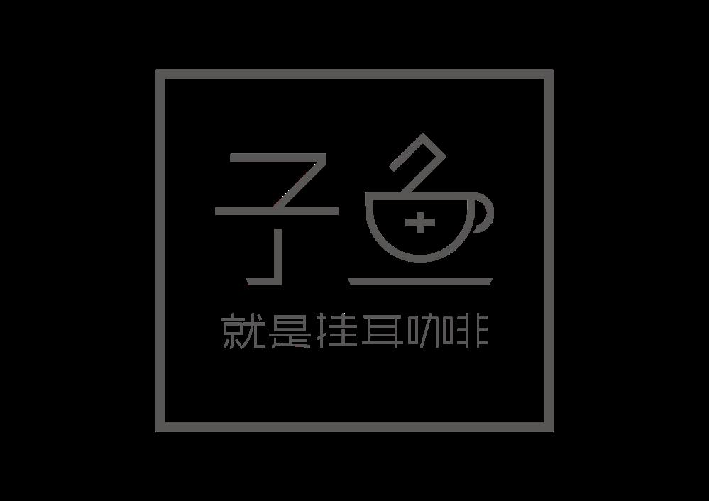 子鱼咖啡.png