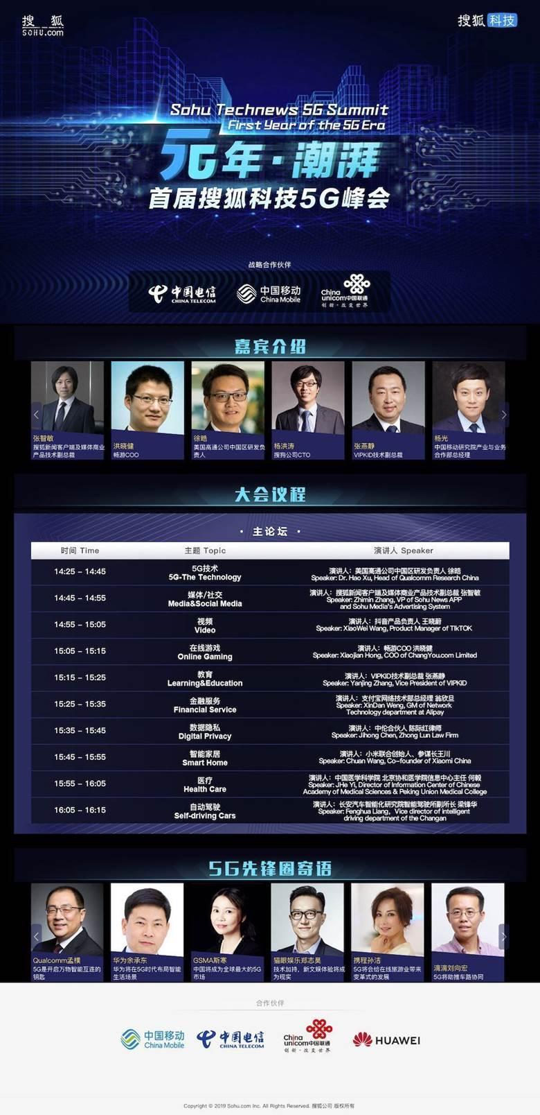 首届搜狐科技5G峰会-搜狐科技副本2.png