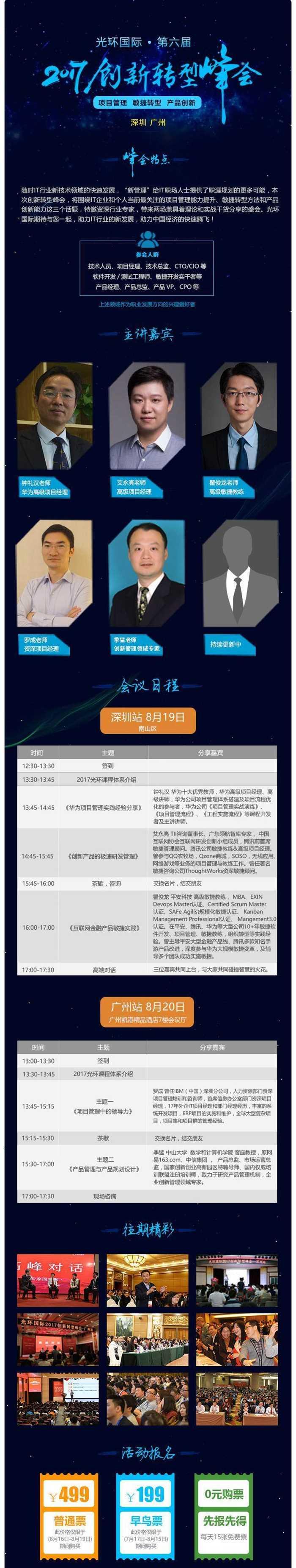 深圳-广州第六届峰会移动端邮件7.jpg