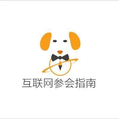 互联网参会指南.jpg