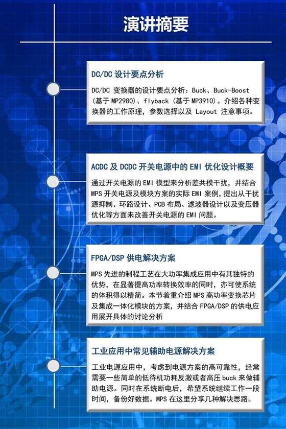 2018 MPS 工业研讨会_website[1]-7.png