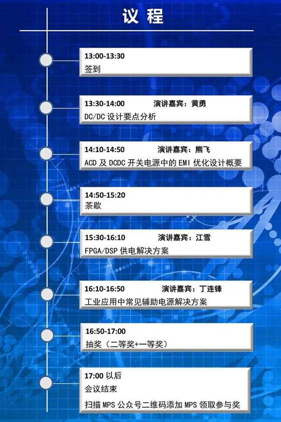 2018 MPS 工业研讨会_website[1]-3.png