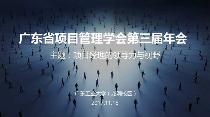第三届年会大图-1 - 900.jpg