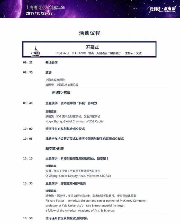 【活动议程】2017上海漕河泾国际科技创新嘉年华-3.jpg