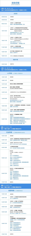 杭州未来科技城活动行设计-活动日程.jpg