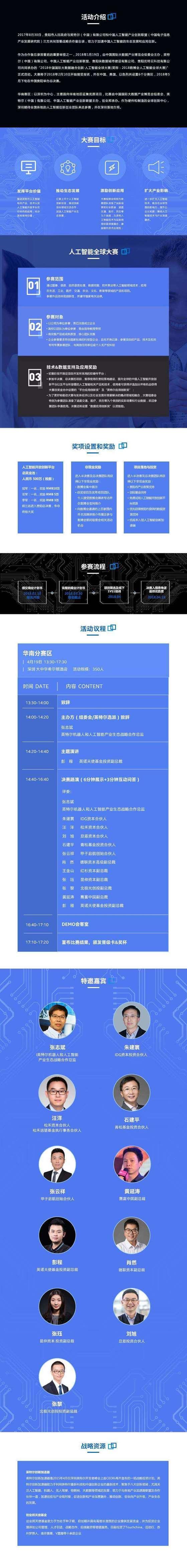 活动行-中国国际大数据融合创新·人工智能全球大赛(深圳站).jpg