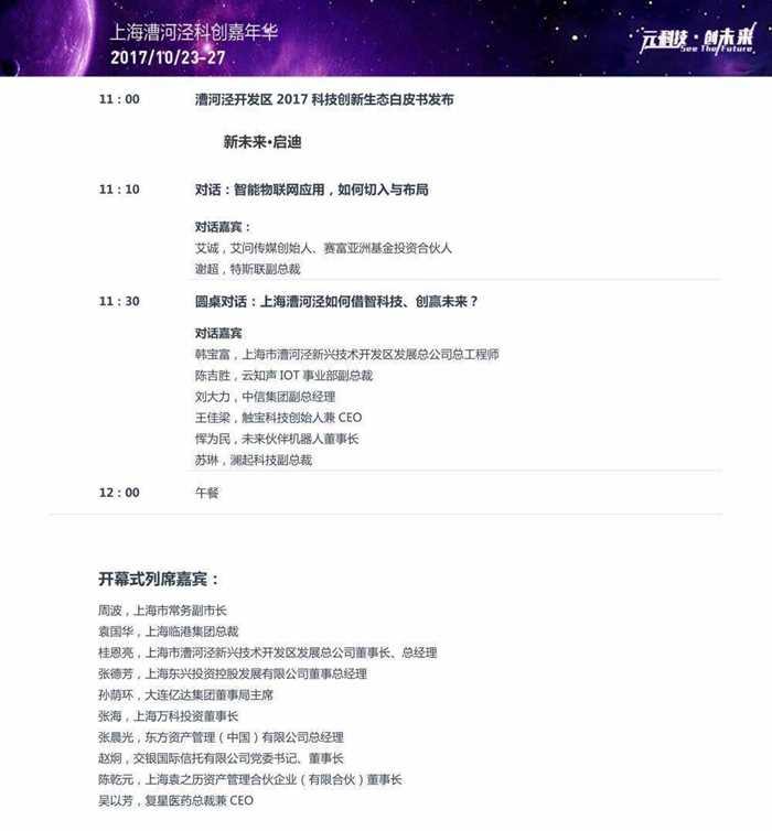 【活动议程】2017上海漕河泾国际科技创新嘉年华-4.jpg