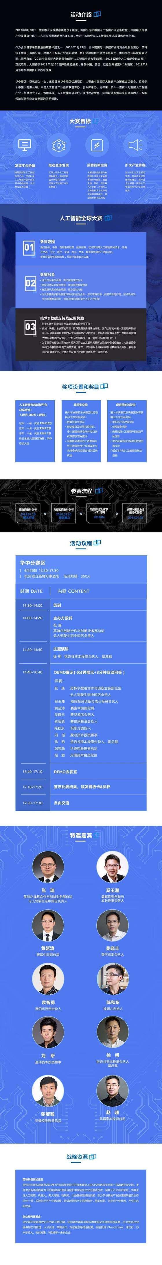 活动行-中国国际大数据融合创新·人工智能全球大赛活动行(杭州站).jpg