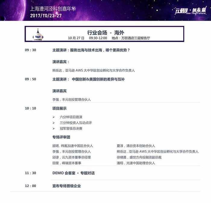 【活动议程】2017上海漕河泾国际科技创新嘉年华-7.jpg
