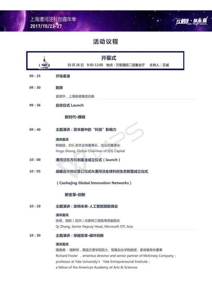 【1023活动议程】2017上海漕河泾国际科技创新嘉年华(1)_01.jpg