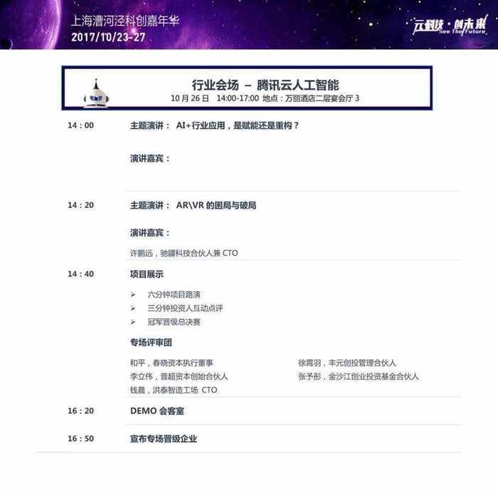 【活动议程】2017上海漕河泾国际科技创新嘉年华-5.jpg