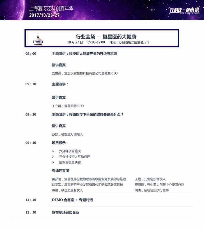 【活动议程】2017上海漕河泾国际科技创新嘉年华-6.jpg