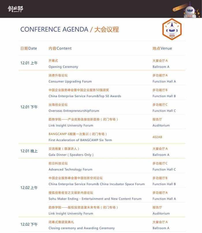 【峰会议程】创业邦100未来领袖峰会暨2016创业邦年会-3.jpg