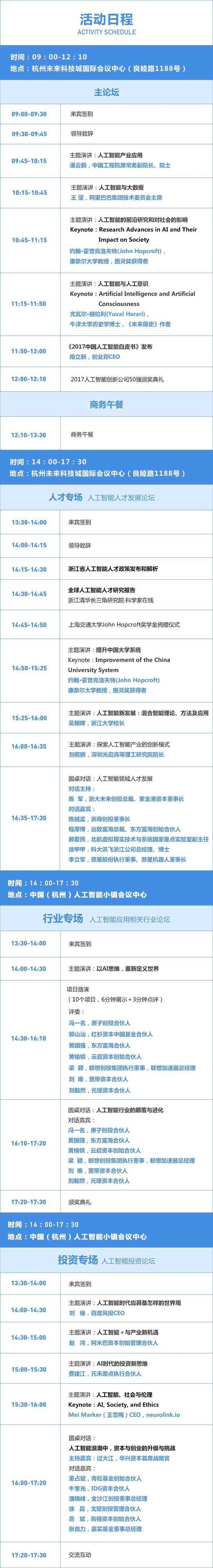杭州未来科技城活动行设计-活动日程(1).jpg