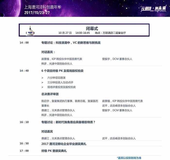 【活动议程】2017上海漕河泾国际科技创新嘉年华-8.jpg