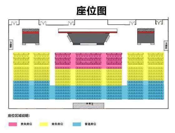 会场座位图-01.jpg