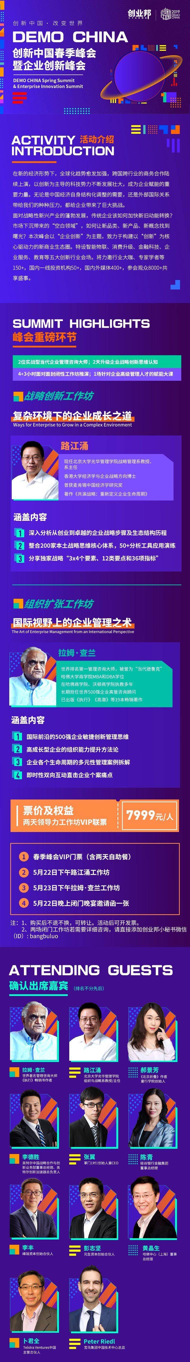 创新中国春季峰会(N3).jpg