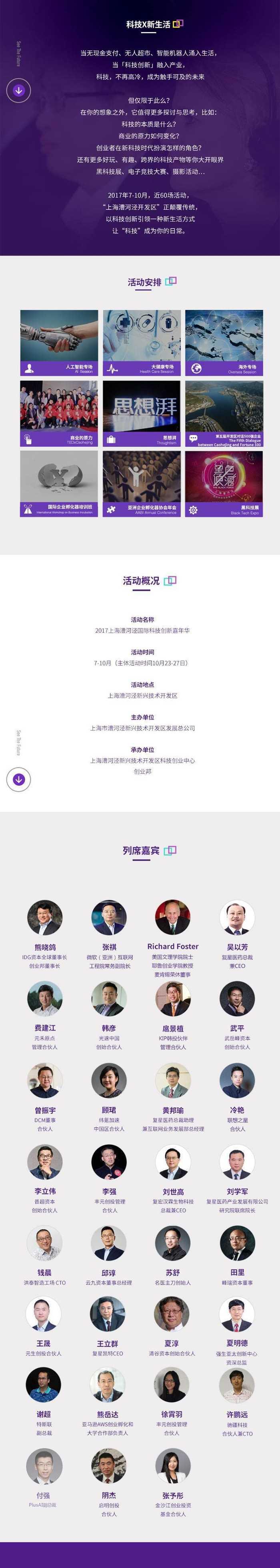 漕河泾活动行1023.jpg