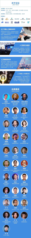 杭州未来科技城活动行设计-关于论坛最新.jpg