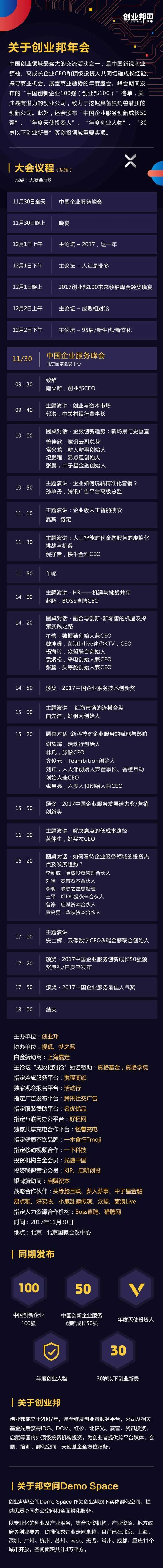 活动行中国企业服务峰会-修改4.jpg