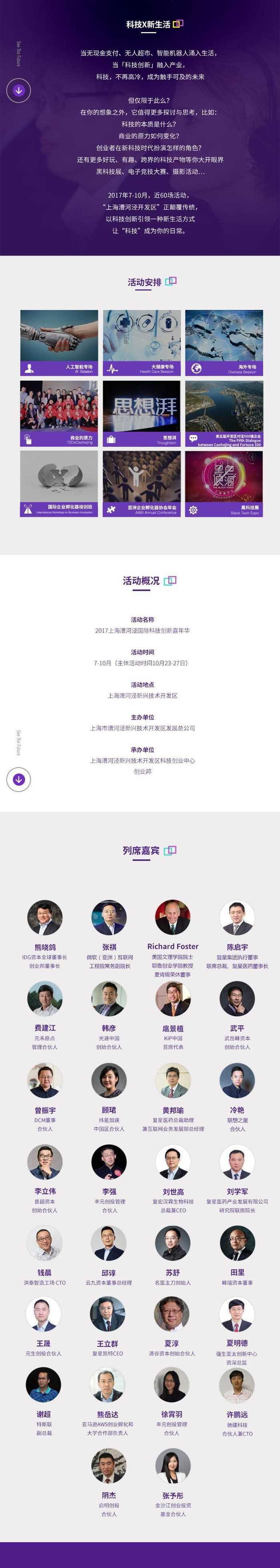 漕河泾活动行嘉宾.jpg