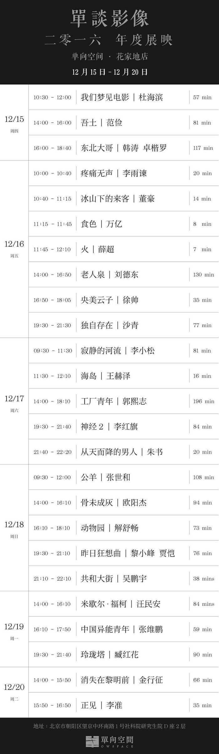 影展排片表.png