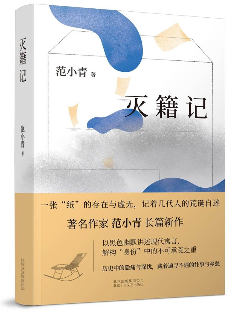 灭籍记立体封面(带腰封).jpg