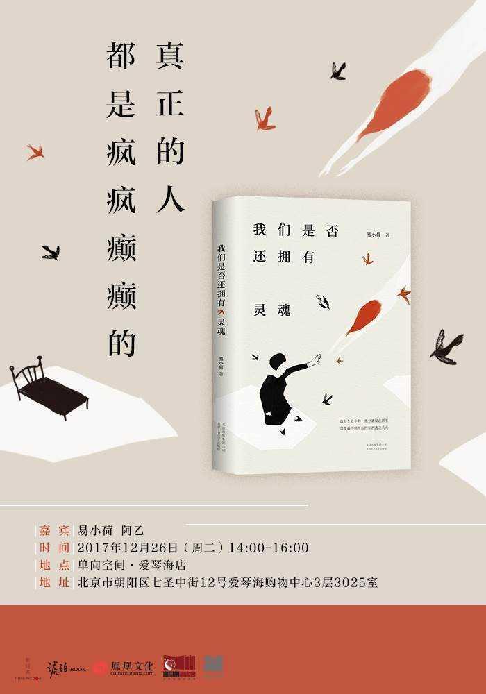 12月26月北京活动海报.jpg