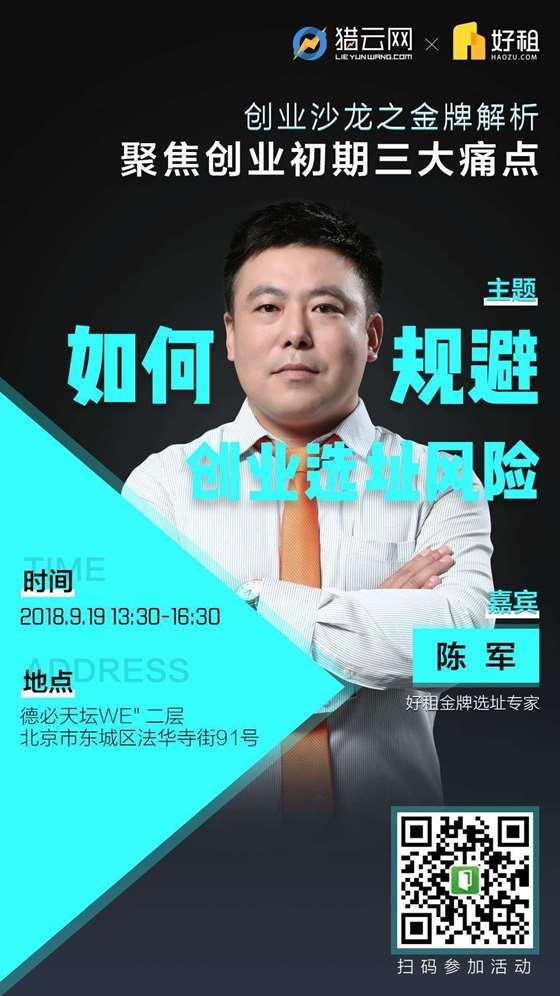 创业沙龙之金牌解析人物海报-陈军.jpg