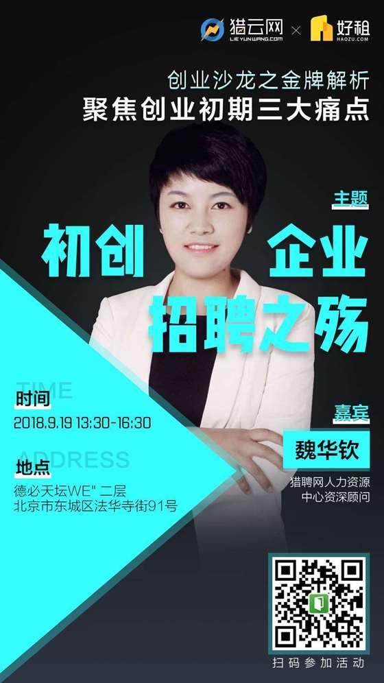 创业沙龙之金牌解析人物海报-魏华钦.jpg