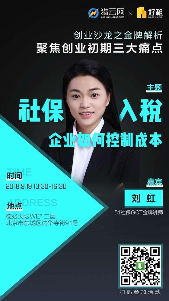 创业沙龙之金牌解析人物海报-刘虹.jpg
