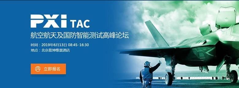 PXI TAC——航空航天及国防智能测试高峰论坛.jpg